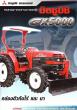 2011 MITSUBISHI GX5000