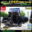 *DB56B* 7X14 14K DUMP TRAILER W/3' SIDES TAYLOR TRAILERS 7 X 14   D82-14T7-36S